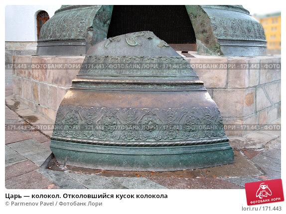 Царь — колокол. Отколовшийся кусок колокола, фото № 171443, снято 23 декабря 2007 г. (c) Parmenov Pavel / Фотобанк Лори
