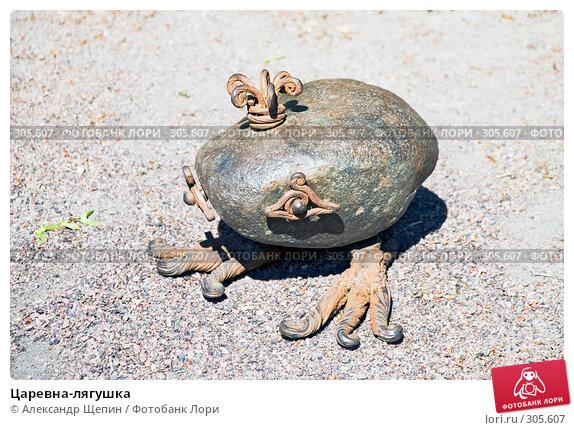 Царевна-лягушка, эксклюзивное фото № 305607, снято 31 мая 2008 г. (c) Александр Щепин / Фотобанк Лори