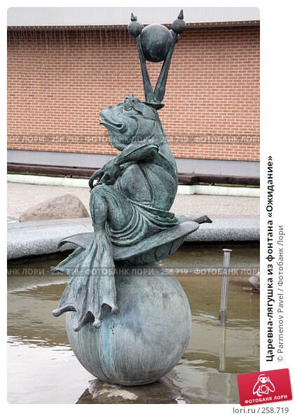 Царевна-лягушка из фонтана «Ожидание», фото № 258719, снято 19 апреля 2008 г. (c) Parmenov Pavel / Фотобанк Лори