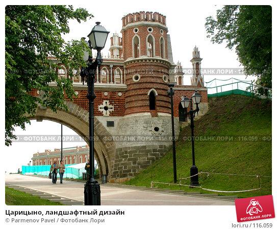 Царицыно, ландшафтный дизайн, фото № 116059, снято 10 июня 2007 г. (c) Parmenov Pavel / Фотобанк Лори