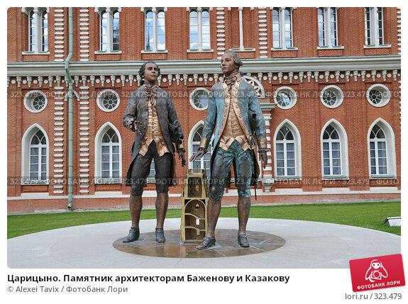 Царицыно. Памятник архитекторам Баженову и Казакову, фото № 323479, снято 31 мая 2008 г. (c) Alexei Tavix / Фотобанк Лори
