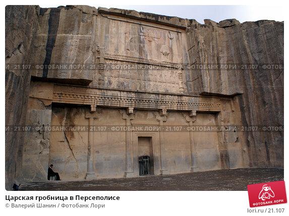 Царская гробница в Персеполисе, фото № 21107, снято 26 ноября 2006 г. (c) Валерий Шанин / Фотобанк Лори