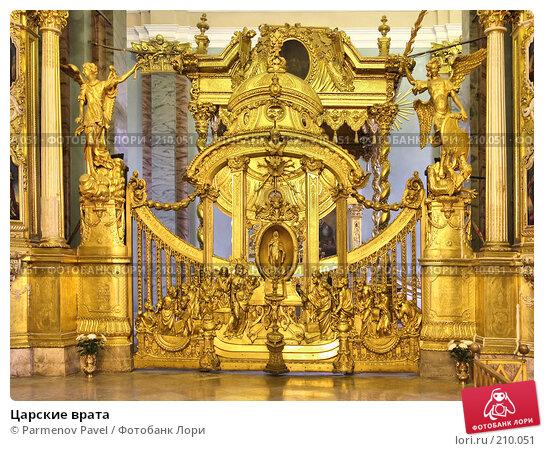 Царские врата, фото № 210051, снято 7 февраля 2008 г. (c) Parmenov Pavel / Фотобанк Лори