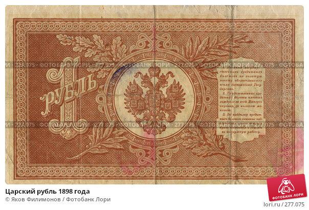 Царский рубль 1898 года, фото № 277075, снято 4 декабря 2016 г. (c) Яков Филимонов / Фотобанк Лори
