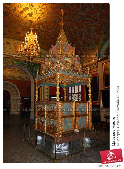 Царское место, фото № 125395, снято 11 ноября 2007 г. (c) Валерий Назаров / Фотобанк Лори