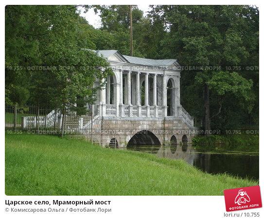 Купить «Царское село, Мраморный мост», фото № 10755, снято 21 августа 2005 г. (c) Комиссарова Ольга / Фотобанк Лори