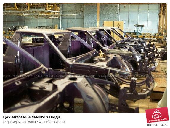 Цех автомобильного завода, фото № 2699, снято 11 июля 2004 г. (c) Давид Мзареулян / Фотобанк Лори