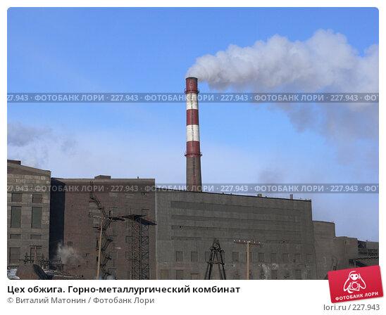 Цех обжига. Горно-металлургический комбинат, фото № 227943, снято 19 марта 2008 г. (c) Виталий Матонин / Фотобанк Лори