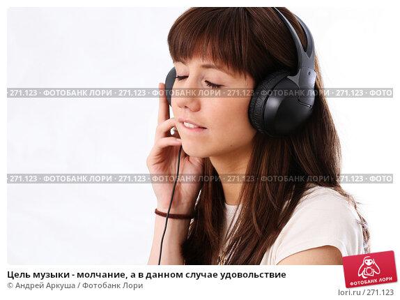 Цель музыки - молчание, а в данном случае удовольствие, фото № 271123, снято 19 февраля 2008 г. (c) Андрей Аркуша / Фотобанк Лори