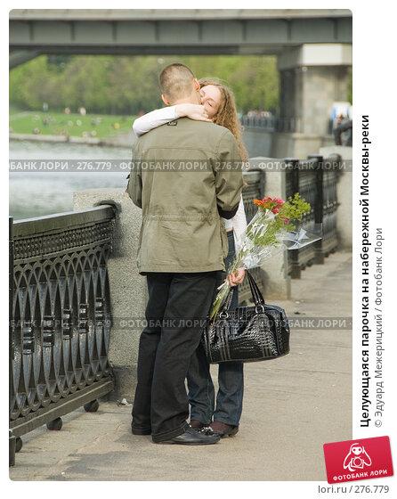 Целующаяся парочка на набережной Москвы-реки, фото № 276779, снято 30 апреля 2008 г. (c) Эдуард Межерицкий / Фотобанк Лори