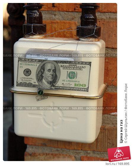 Цена на газ, фото № 169895, снято 7 января 2008 г. (c) Сергей Шульгин / Фотобанк Лори