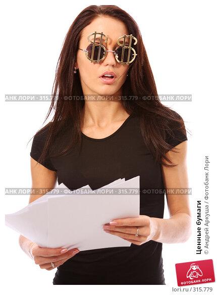 Купить «Ценные бумаги», фото № 315779, снято 4 июня 2008 г. (c) Андрей Аркуша / Фотобанк Лори