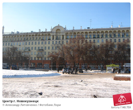 Центр г. Новокузнецк, фото № 140759, снято 1 декабря 2007 г. (c) Александр Литовченко / Фотобанк Лори