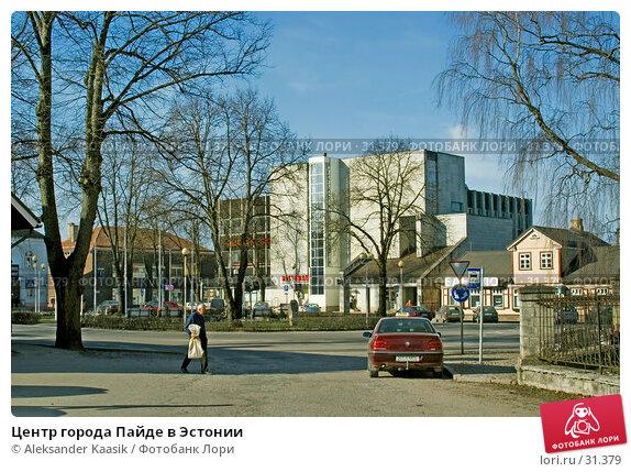 Центр города Пайде в Эстонии, фото № 31379, снято 29 октября 2016 г. (c) Aleksander Kaasik / Фотобанк Лори