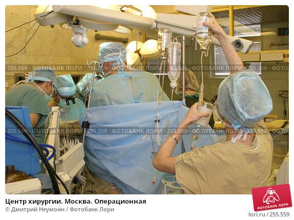 Центр хирургии. Москва. Операционная, эксклюзивное фото № 255559, снято 20 января 2005 г. (c) Дмитрий Нейман / Фотобанк Лори