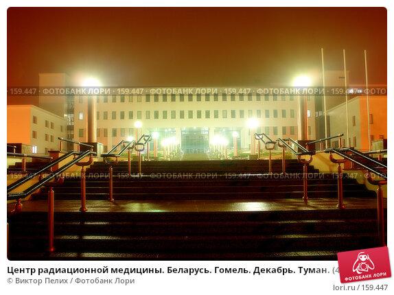 Центр радиационной медицины. Беларусь. Гомель. Декабрь. Туман. (4189), фото № 159447, снято 9 декабря 2007 г. (c) Виктор Пелих / Фотобанк Лори