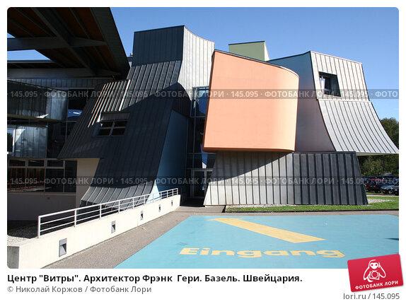 """Центр """"Витры"""". Архитектор Фрэнк  Гери. Базель. Швейцария., фото № 145095, снято 25 сентября 2006 г. (c) Николай Коржов / Фотобанк Лори"""