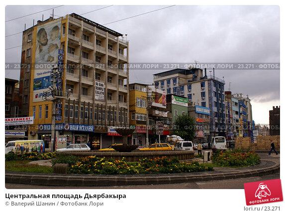 Центральная площадь Дьярбакыра, фото № 23271, снято 4 ноября 2006 г. (c) Валерий Шанин / Фотобанк Лори