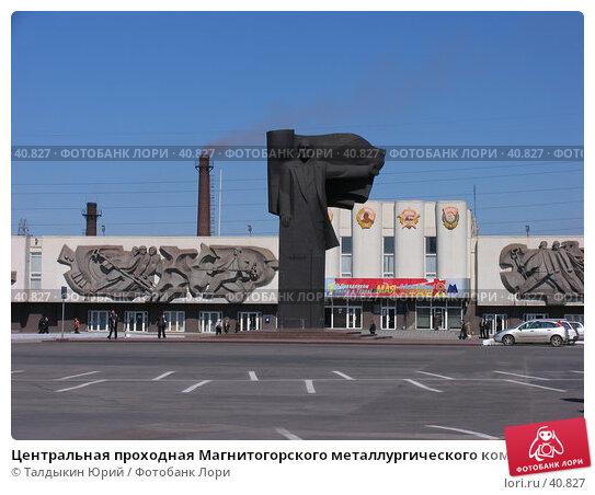 Центральная проходная Магнитогорского металлургического комбината, фото № 40827, снято 8 мая 2007 г. (c) Талдыкин Юрий / Фотобанк Лори