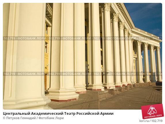 Центральный Академический Театр Российской Армии, фото № 102719, снято 23 июля 2017 г. (c) Петухов Геннадий / Фотобанк Лори