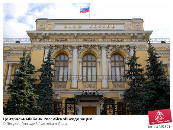 Центральный банк Российской Федерации, фото № 85571, снято 13 сентября 2007 г. (c) Петухов Геннадий / Фотобанк Лори