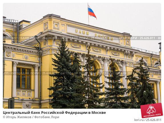 Купить «Центральный банк Российской Федерации в Москве», фото № 25626811, снято 21 января 2017 г. (c) Игорь Жиляков / Фотобанк Лори