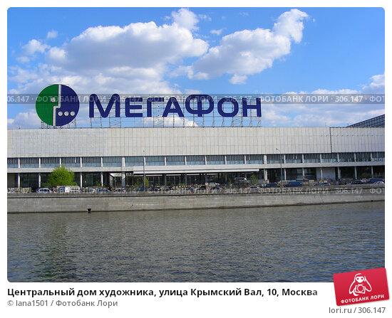 Центральный дом художника, улица Крымский Вал, 10, Москва, эксклюзивное фото № 306147, снято 27 апреля 2008 г. (c) lana1501 / Фотобанк Лори
