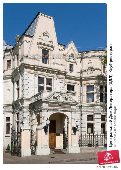 Центральный Дом Литератора (ЦДЛ). Клуб-ресторан, фото № 298407, снято 3 мая 2008 г. (c) urchin / Фотобанк Лори