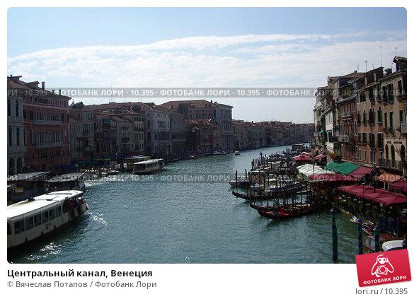 Центральный канал, Венеция, фото № 10395, снято 23 сентября 2005 г. (c) Вячеслав Потапов / Фотобанк Лори