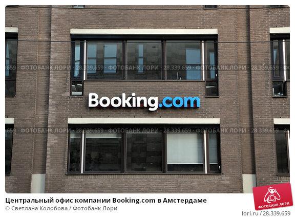 Купить «Центральный офис компании Booking.com в Амстердаме», фото № 28339659, снято 7 апреля 2018 г. (c) Светлана Колобова / Фотобанк Лори