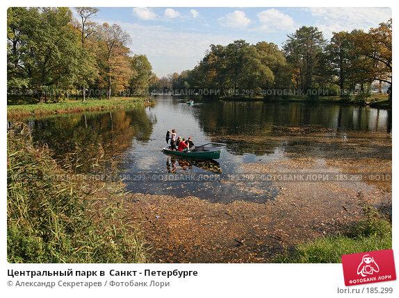 Центральный парк в  Санкт - Петербурге, фото № 185299, снято 30 сентября 2007 г. (c) Александр Секретарев / Фотобанк Лори