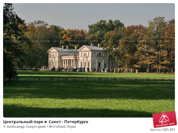 Купить «Центральный парк в  Санкт - Петербурге», фото № 201451, снято 30 сентября 2007 г. (c) Александр Секретарев / Фотобанк Лори