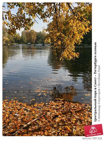 Центральный парк в Санкт – Петербурге осенью, фото № 197123, снято 30 сентября 2007 г. (c) Александр Секретарев / Фотобанк Лори