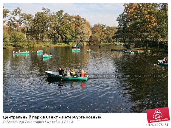 Центральный парк в Санкт – Петербурге осенью, фото № 197131, снято 30 сентября 2007 г. (c) Александр Секретарев / Фотобанк Лори