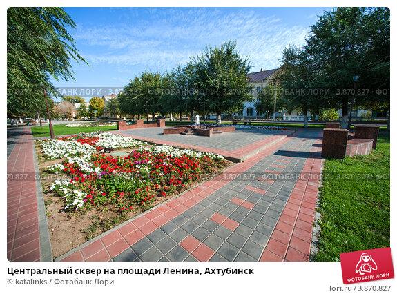 Купить «Центральный сквер на площади Ленина, Ахтубинск», эксклюзивное фото № 3870827, снято 27 сентября 2012 г. (c) katalinks / Фотобанк Лори
