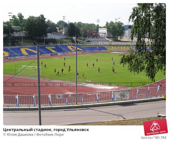 Центральный стадион, город Ульяновск, фото № 181743, снято 1 января 2003 г. (c) Юлия Дашкова / Фотобанк Лори