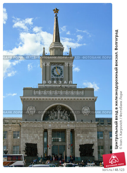 Центральный вход в железнодорожный вокзал. Волгоград, эксклюзивное фото № 48123, снято 11 мая 2007 г. (c) Ivan I. Karpovich / Фотобанк Лори
