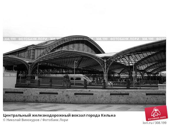 Центральный железнодорожный вокзал города Кельна, фото № 308199, снято 19 мая 2006 г. (c) Николай Винокуров / Фотобанк Лори