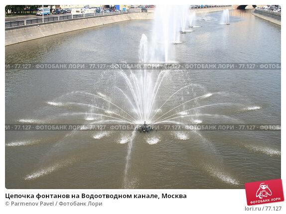 Цепочка фонтанов на Водоотводном канале, Москва, фото № 77127, снято 23 августа 2007 г. (c) Parmenov Pavel / Фотобанк Лори