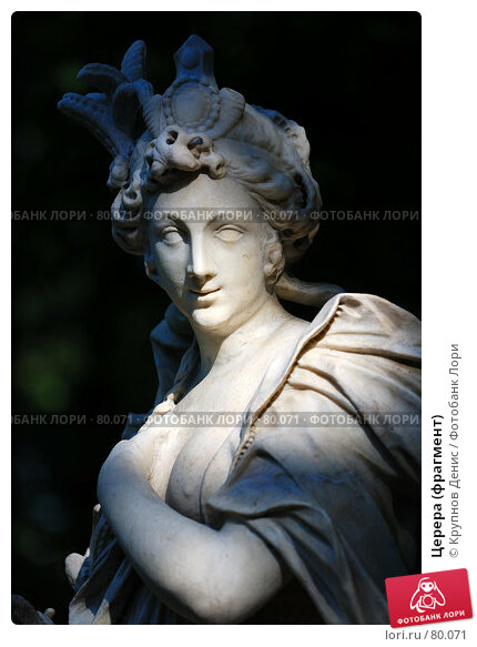 Церера (фрагмент), фото № 80071, снято 30 июля 2007 г. (c) Крупнов Денис / Фотобанк Лори