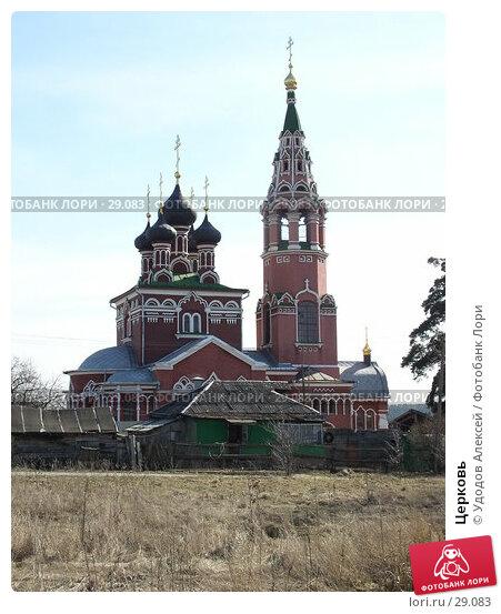 Церковь, фото № 29083, снято 1 апреля 2007 г. (c) Удодов Алексей / Фотобанк Лори