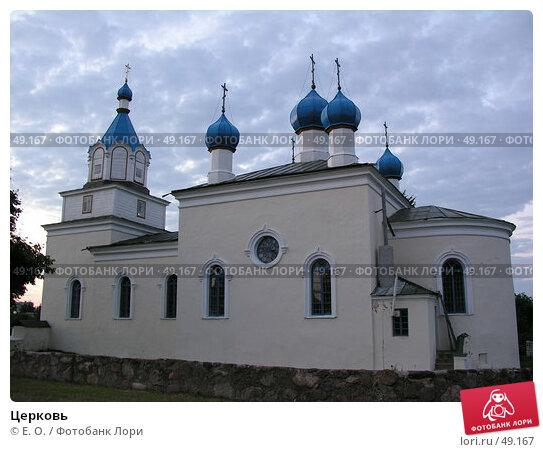 Купить «Церковь», фото № 49167, снято 20 июля 2005 г. (c) Екатерина Овсянникова / Фотобанк Лори