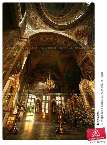 Церковь, фото № 116735, снято 2 сентября 2007 г. (c) Морозова Татьяна / Фотобанк Лори