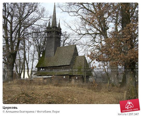 Купить «Церковь», фото № 297347, снято 5 января 2008 г. (c) Алешина Екатерина / Фотобанк Лори