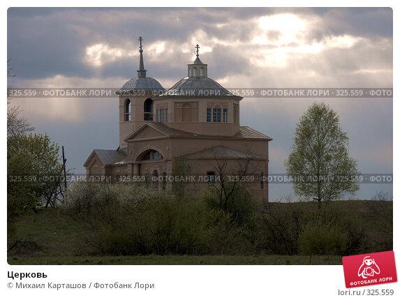 Церковь, эксклюзивное фото № 325559, снято 8 мая 2008 г. (c) Михаил Карташов / Фотобанк Лори