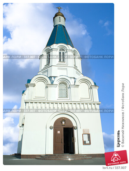 Церковь, фото № 337007, снято 8 июня 2008 г. (c) Василий Нижников / Фотобанк Лори
