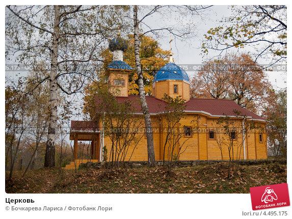 Церковь. Стоковое фото, фотограф Бочкарева Лариса / Фотобанк Лори