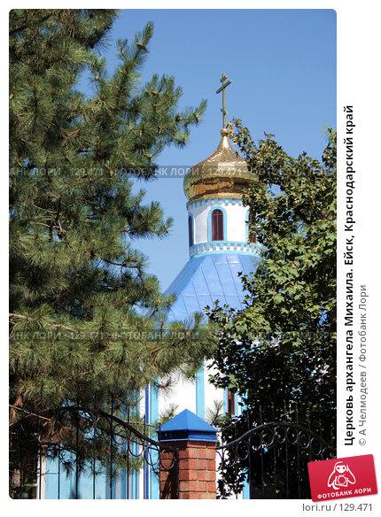 Церковь архангела Михаила. Ейск, Краснодарский край, фото № 129471, снято 8 июля 2007 г. (c) A Челмодеев / Фотобанк Лори