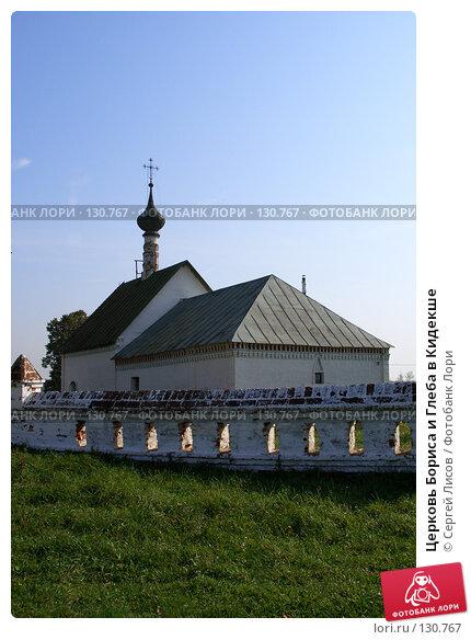 Церковь Бориса и Глеба в Кидекше, фото № 130767, снято 21 сентября 2006 г. (c) Сергей Лисов / Фотобанк Лори