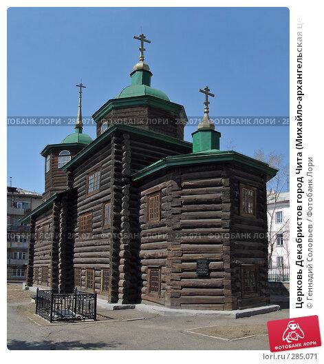 Церковь Декабристов город Чита (Михайло-архангельская церковь 1776 год), фото № 285071, снято 23 апреля 2008 г. (c) Геннадий Соловьев / Фотобанк Лори